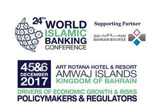 المؤتمر العالمي للمصارف الإسلامية2017