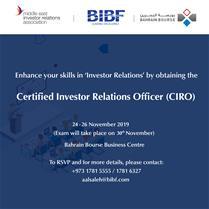 شهادة علاقات المستثمرين المعتمدة