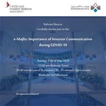 ورشة الكترونية حول أهمية التواصل مع المستثمرين خلال جائحة كورونا