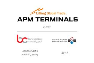 Bahrain Bourse Announces APM Terminals Bahrain IPO Opens for Subscription through eIPO Portal