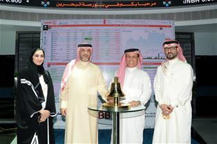 بنك البحرين الوطني يطلق منصة التداول المتطورة