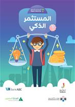 Bahrain Bourse Kicks-Off 3rd Edition of the  Smart Investor Program in collaboration with INJAZ Bahrain
