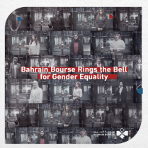 """Bahrain Bourse """"Rings the Bell for Gender Equality"""" for the 3rd Consecutive Year in Collaboration with its Stakeholders"""