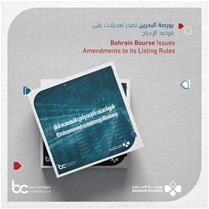 بورصة البحرين: تصدر تعديلات على قواعد الإدراج