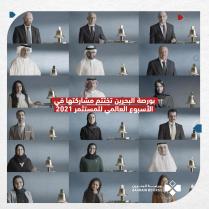 بورصة البحرين تختتم مشاركتها في الأسبوع العالمي للمستثمر 2021 الذي تنظمه المنظمة الدولية لهيئات أسواق المال  (IOSCO) بهدف تعزيز أهمية الثقافة المالية