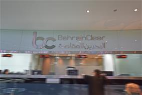 البحرين للمقاصة تعلن عن خدمة إدارة الجمعيات العمومية للشركات المدرجة عن بعد