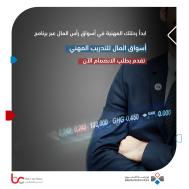 بورصة البحرين تطلق النسخة الأولى من برنامج أسواق رأس المال للتدريب المهني